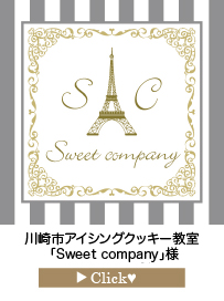 Sweet-company様