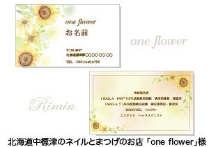 「one-flower」様