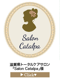 Salon-Catalpa様