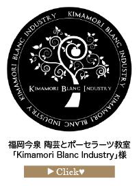 「Kimamori-Blanc-Industry」様