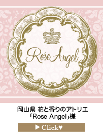 「Rose-Angel」様