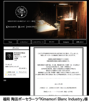 Kimamori-Blanc-Industry様