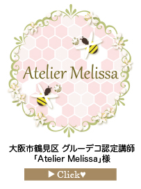 「Atelier-Melissa」様