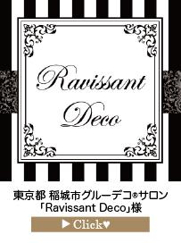 「Ravissant-Deco」様