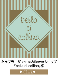 「bella-ci-collina」様
