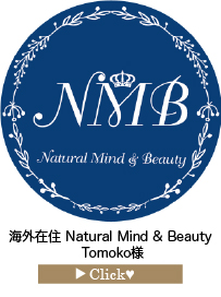 海外在住-Natural-Mind-&-Beauty-Tomoko様