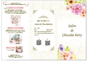 Salon-de-Chocolat-berry様