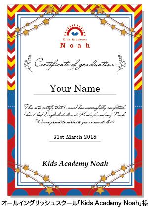「Kids-Academy-Noah」様