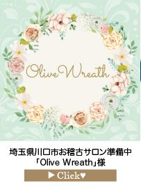 Olive-Wreath様