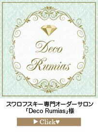 「Deco-Rumias」様