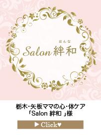 「Salon-絆和-」様