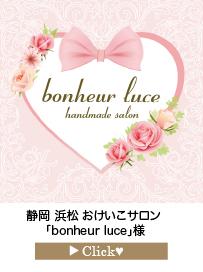 _「bonheur-luce」様