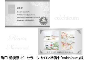 「colchicum」様