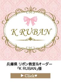 K-RUBAN様