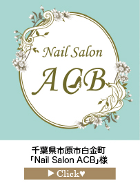 「Nail-Salon-ACB」様