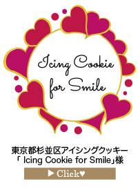 「-Icing-Cookie-for-Smile」様