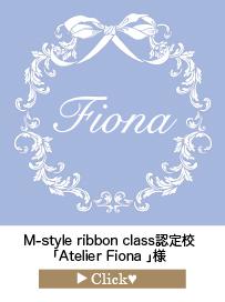 「Atelier-Fiona-」様