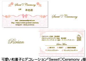 「Sweet♡Ceremony-」様