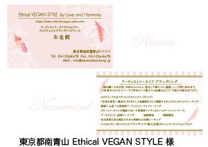 Ethical-VEGAN-STYLE-様