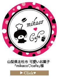 _「mikaco♡cafe」様