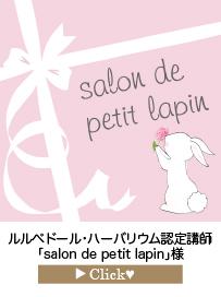 「salon-de-petit-lapin」様
