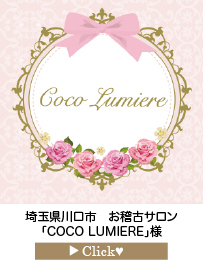 COCO-LUMIERE様