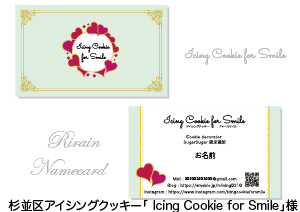 _Icing-Cookie-for-Smile様