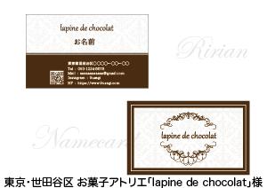 lapine-de-chocolat様1