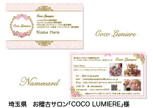 「COCO-LUMIERE」様