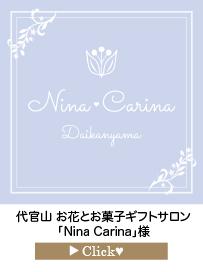 「Nina-Carina」様