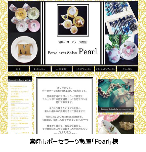 「Pearl」様