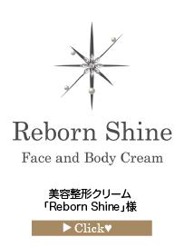 「Reborn-Shine」様