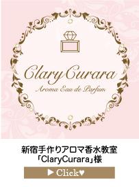 ClaryCurara様