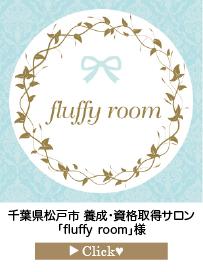 fluffy-room様