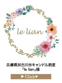 le-lian様
