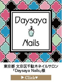 「Daysaya-Nails」様
