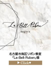 名古屋市南区リボン教室-「La-Bell-Ruban」様