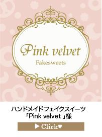 「Pink-velvet-」様